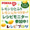 レモンひとふり レモン入りパウダーレシピモニターへ参加中♪