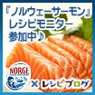 【レシピブログの「ノルウェーサーモン」を使った美肌にいいレシピへ参加中♪