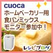 レシピブログの、ホームベーカリー用食パンミックスモニター参加中♪