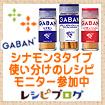 3タイプのシナモンを使ってさまざまなレシピにトライ☆へ参加中♪