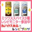 ミックススパイス3種レシピモニター参加中!