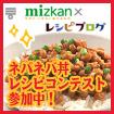 ネバネバ丼レシピコンテスト参加中!
