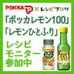 「ポッカレモン100」「レモンひとふり」レシピモニター参加中