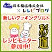 新しいクッキングソルト 彩塩 レシピモニター参加中!