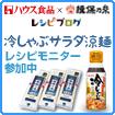 冷しゃぶサラダ涼麺レシピモニター参加中!