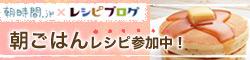 レシピブログ「朝ごはんレシピ♪」参加中!