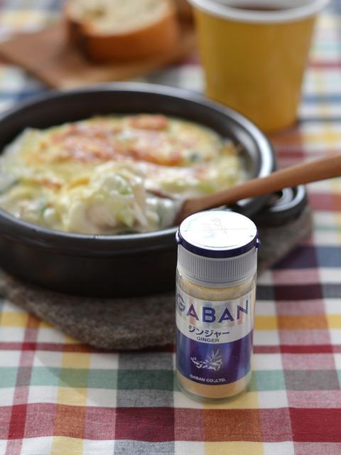 米粉クリームのジンジャーチキングラタンR6.jpg