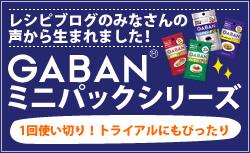 GABAN(R)ミニパックシリーズ
