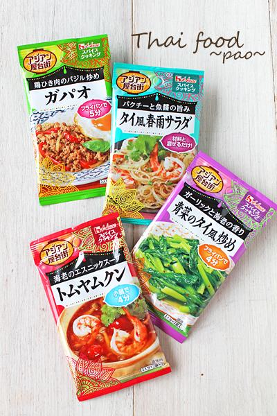 http://www.recipe-blog.jp/special/spiceblog/pao/tai1707.jpg