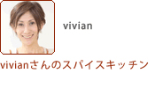 vivianさんのスパイスキッチン