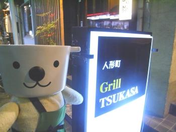 tsukasa01.jpg